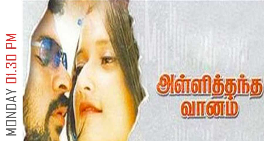 Alli-Thandha-Vaanam
